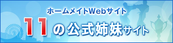 東建グループ ホームメイトWebサイト 10の公式姉妹サイト