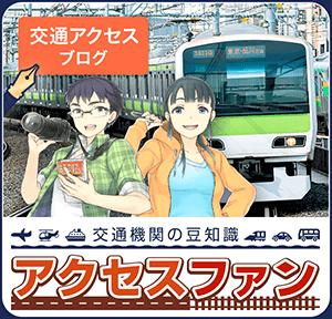 交通機関の豆知識【アクセスファン】