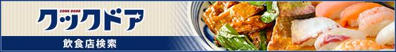 飲食店情報サイト クックドア