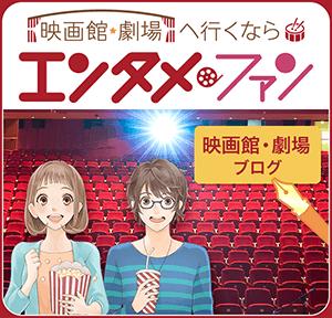 映画館・劇場へ行くなら【エンタメファン】