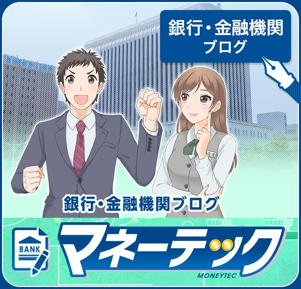 銀行・金融機関ブログ【ギンコログ】