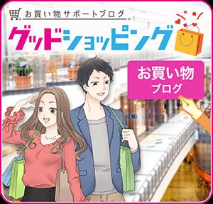 お買い物サポートブログ【グッドショッピング】