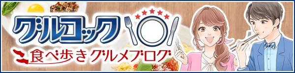 食べ歩きグルメブログ「グルコック」