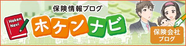 保険情報ブログ【ホケンナビ】