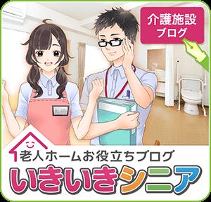 老人ホームお役立ちブログ【いきいきシニア】