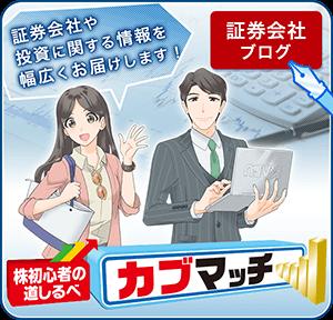 株初心者の道しるべ【カブマッチ】