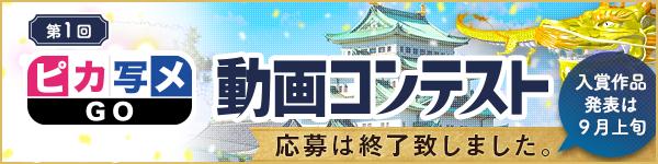 第1回 ピカ写メGO動画コンテスト