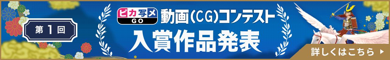 第1回 ピカ写メGO動画コンテスト 入賞作品発表