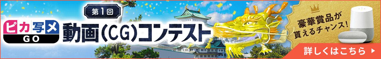 第1回ピカ写メGO入賞作品発表