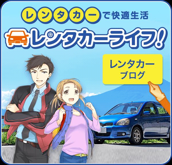 レンタカーで快適生活【レンタカーライフ!】