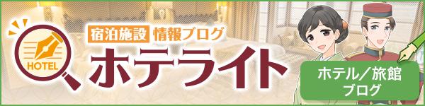 宿泊施設情報ブログ【シュクブロ】