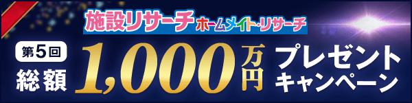 1,000万プレゼントキャンペーン