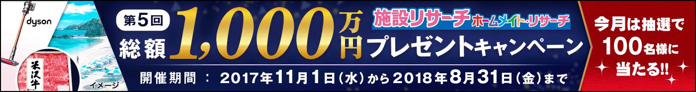 第5回 総額1,000万円プレゼントキャンペーン 開催期間2017年11月1日(水)から2018年8月31日(金)まで