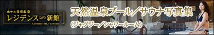 レジデンス新館 天然温泉プール/サウナ写真集