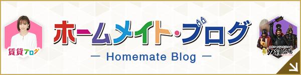 ホームメイトブログのご紹介