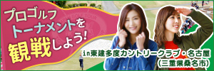 プロゴルフトーナメントを観戦しよう!in 東建多度カントリークラブ・名古屋(三重県桑名市)