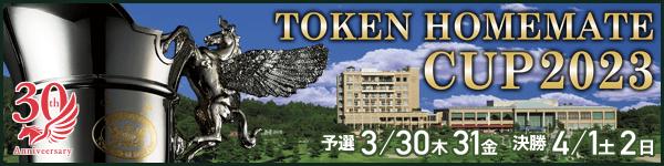 東建コーポレーションが主催するJAPANゴルフツアー開幕戦!
