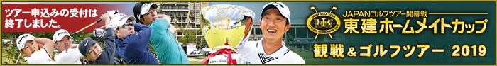 東通トラベルの「東建ホームメイトカップ 観戦&ゴルフツアー2019」参加者募集中!