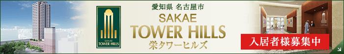 SAKAE TOWER HILLS 栄タワーヒルズ 2019年春 完成予定