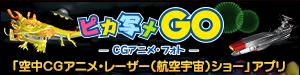 ホテル多度温泉 CGアニメ・フォト