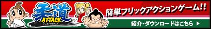 柔道チャンネル人気キャラクターの爽快アクションゲームアプリ「柔道アタック」