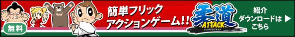 タブレット・スマートフォンアプリ「柔道アタック」