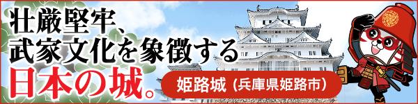 荘厳堅牢、武家文化を象徴する日本の城。