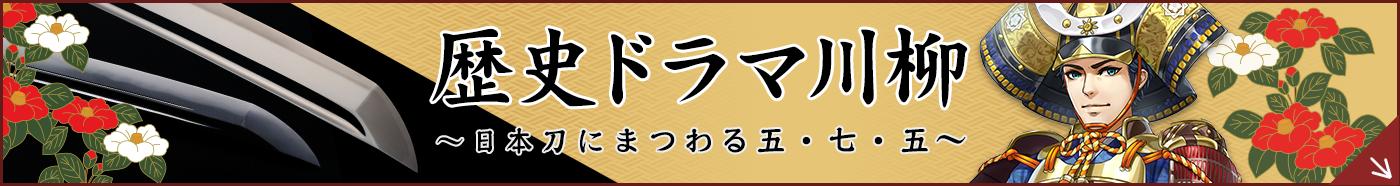 刀剣川柳 ~日本刀にまつわる五・七・五~