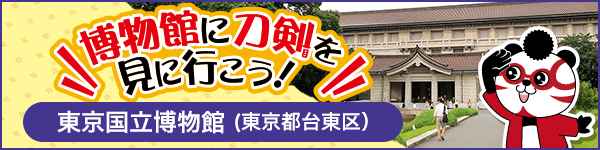 施設検索「検太郎が行く!博物館に刀剣を見に行こう!特集」