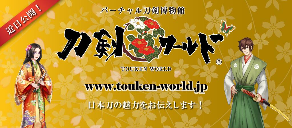 刀剣ワールド 近日公開!www.touken-world.jp