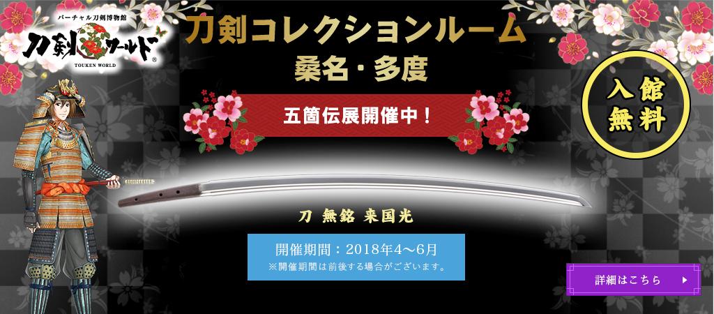 刀剣コレクションルーム桑名・多度 五箇伝展開催中!