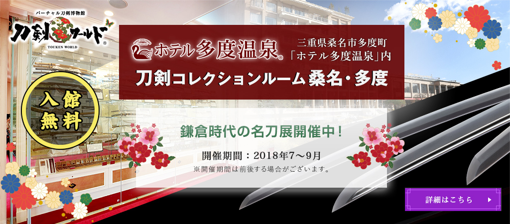 刀剣コレクションルーム桑名・多度 鎌倉時代の名刀展開催中!