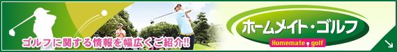 ホームメイト・ゴルフ