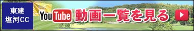 東建塩河カントリー倶楽部 YouTube動画一覧を見る