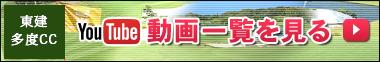 東建多度カントリークラブ・名古屋 YouTube動画一覧を見る