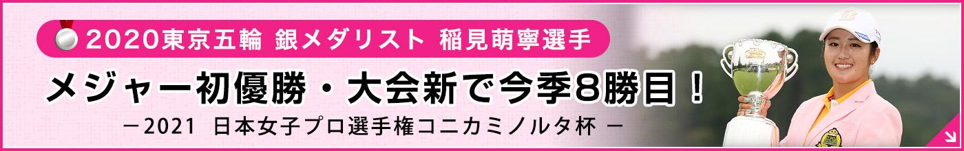 稲見選手今季8勝目