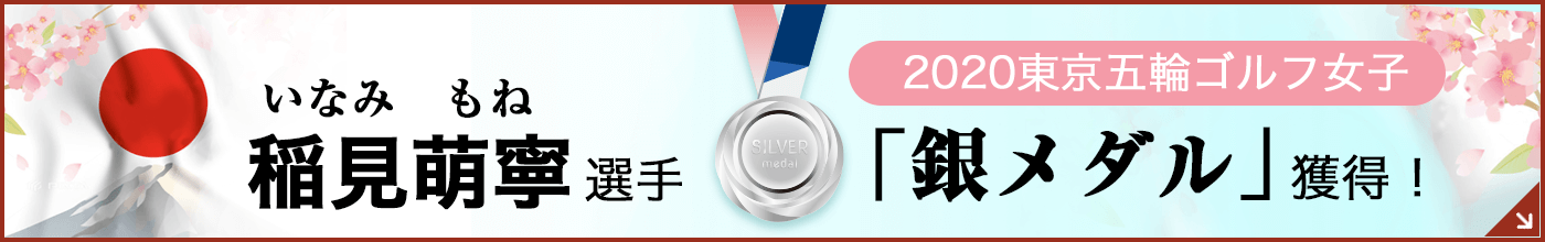 稲見選手銀メダル獲得