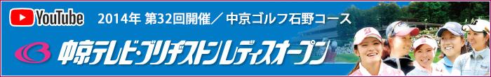 中京テレビ・ブリジストン レディスオープン