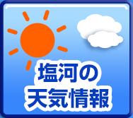 塩河CCの天気情報