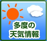多度CCの天気情報