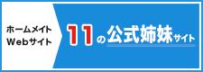 11の公式姉妹サイト