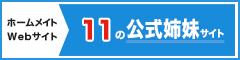 ホームメイトWebサイト11の姉妹サイトへ