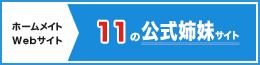 東建グループ公式姉妹サイト