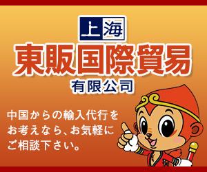 上海東販国際貿易有限公司