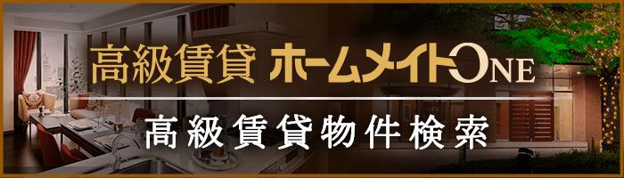 高級賃貸ホームメイトONE 高級賃貸物件検索サイト