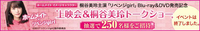 映画「リベンジgirl」上映&桐谷美玲トークショー