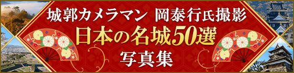 城郭カメラマン 岡泰行氏撮影 日本の名城50選