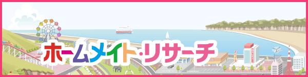 関市 施設リサーチ/ホームメイトリサーチ