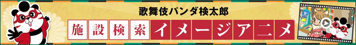 歌舞伎パンダ検太郎 施設検索イメージアニメ