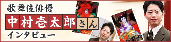 歌舞伎俳優 中村壱太郎さんインタビュー